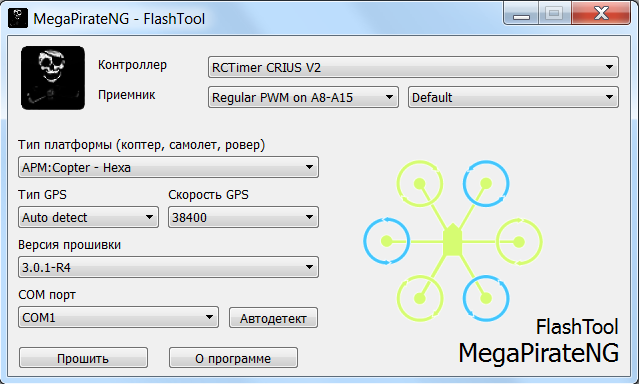 Прошивка контроллера AIOP через MegaPirateNG-FlashTool