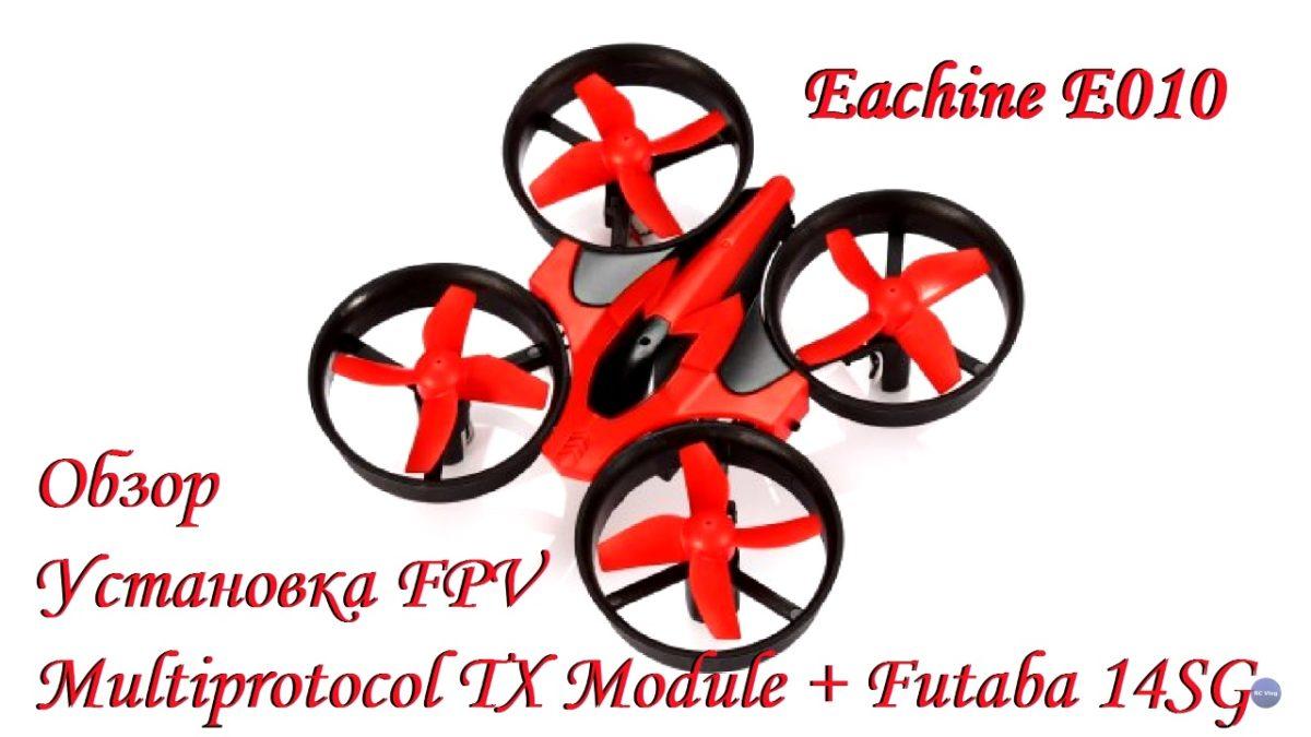 Eachine E010 – квадрокоптер для полетов дома