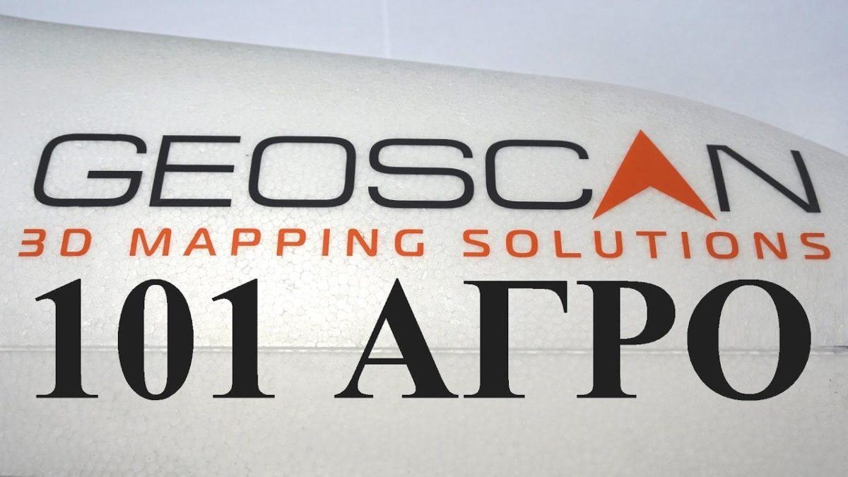 Распаковка Geoscan 101 Agro