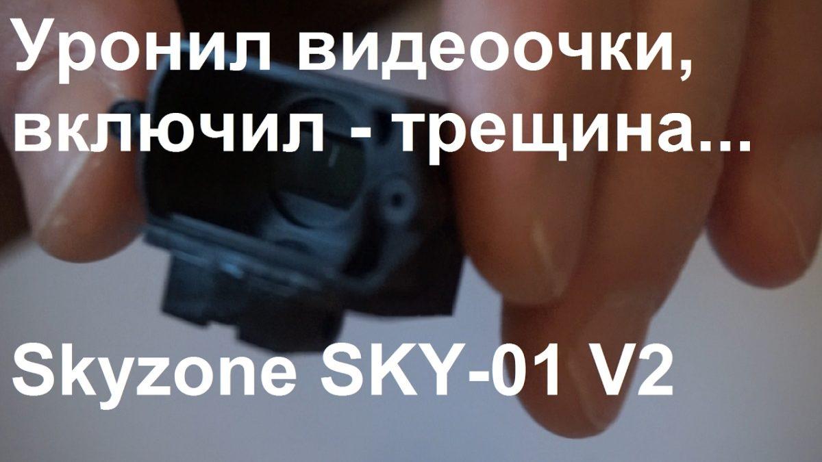 Уронил видеоочки Skyzone SKY-01 V2, включил – трещина…