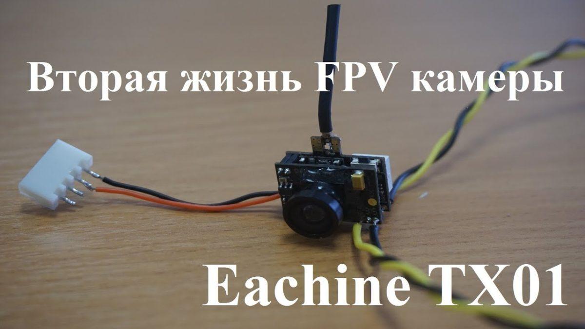 FPV-камера Eachine TX-01. Продлеваю жизнь камере после поломки.