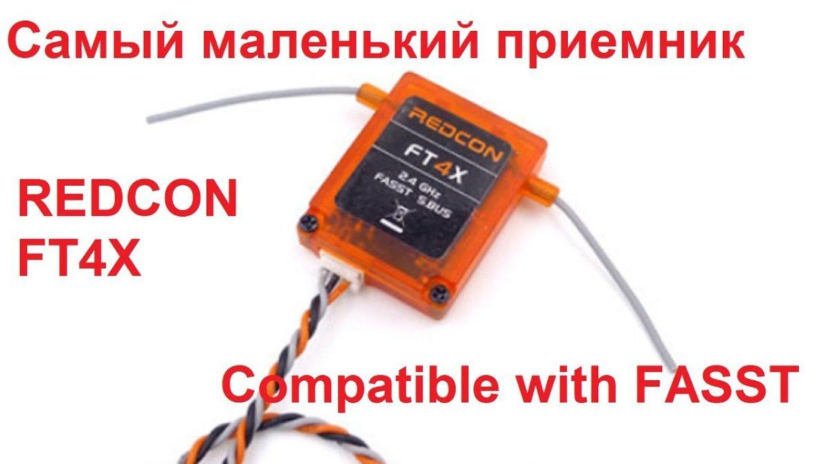 Самый маленький приемник стандарта Fasst – Redcon FT4X