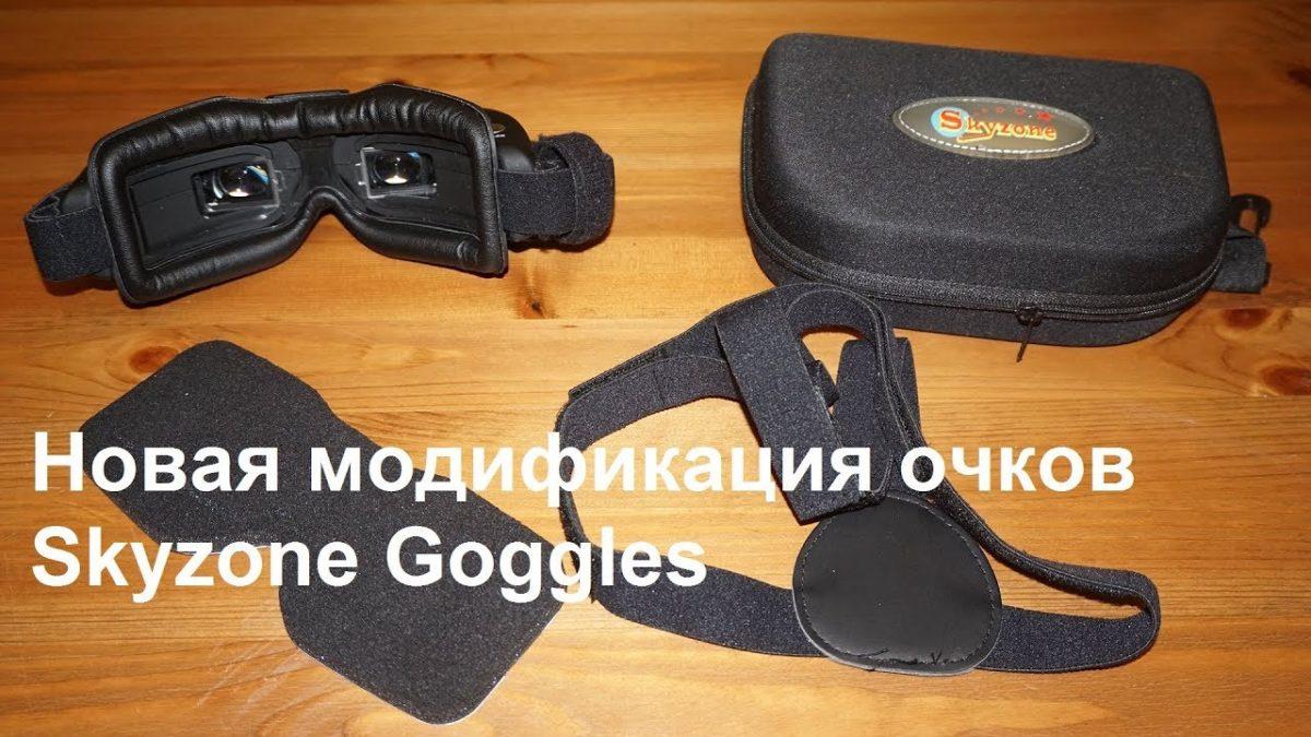 Новая модификация очков Skyzone Goggles