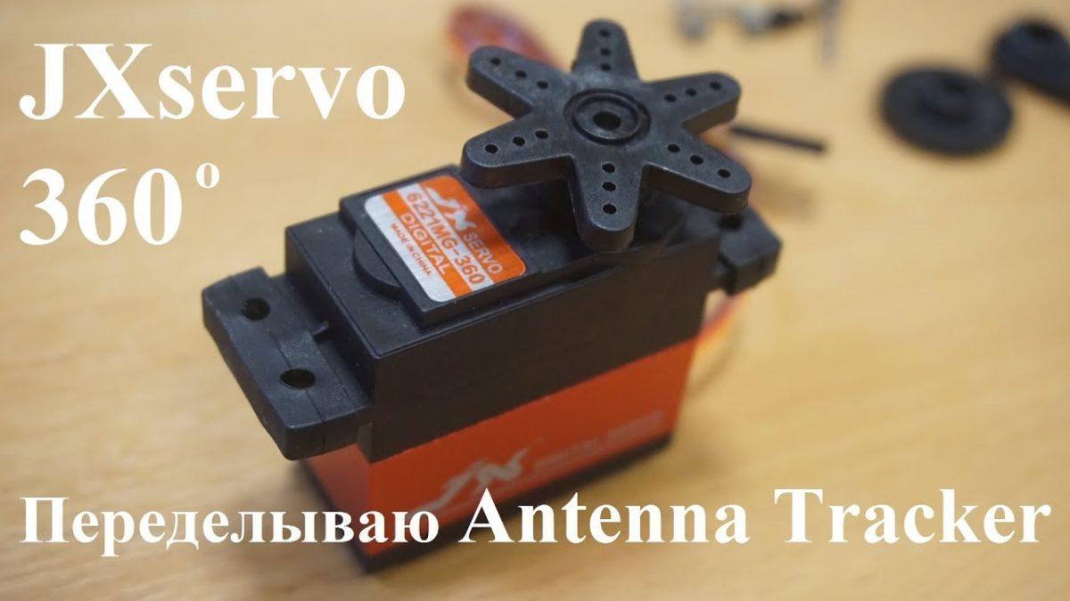 Сервопривод JX непрерывного вращения на 360 градусов. Переделываю поворотную антенну.