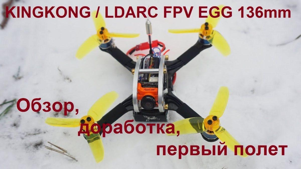 KINGKONG / LDARC FPV EGG 136mm – Обзор, доработка, первый полет.