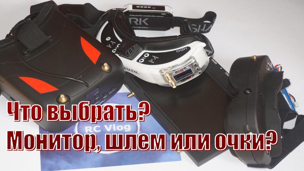 Что выбрать? Монитор, шлем или очки?