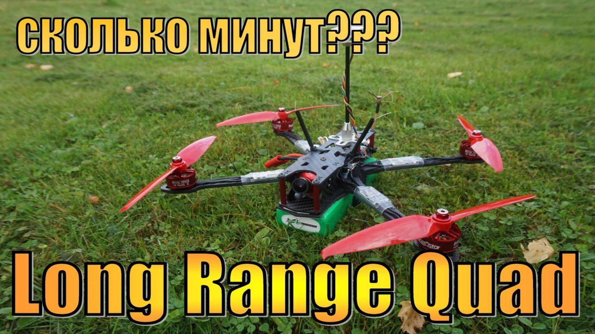 Long Range Quad. Сколько минут летает?