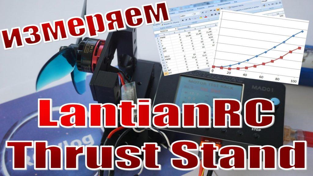 LantianRC Thrust Stand – измеряю после долгих ожиданий