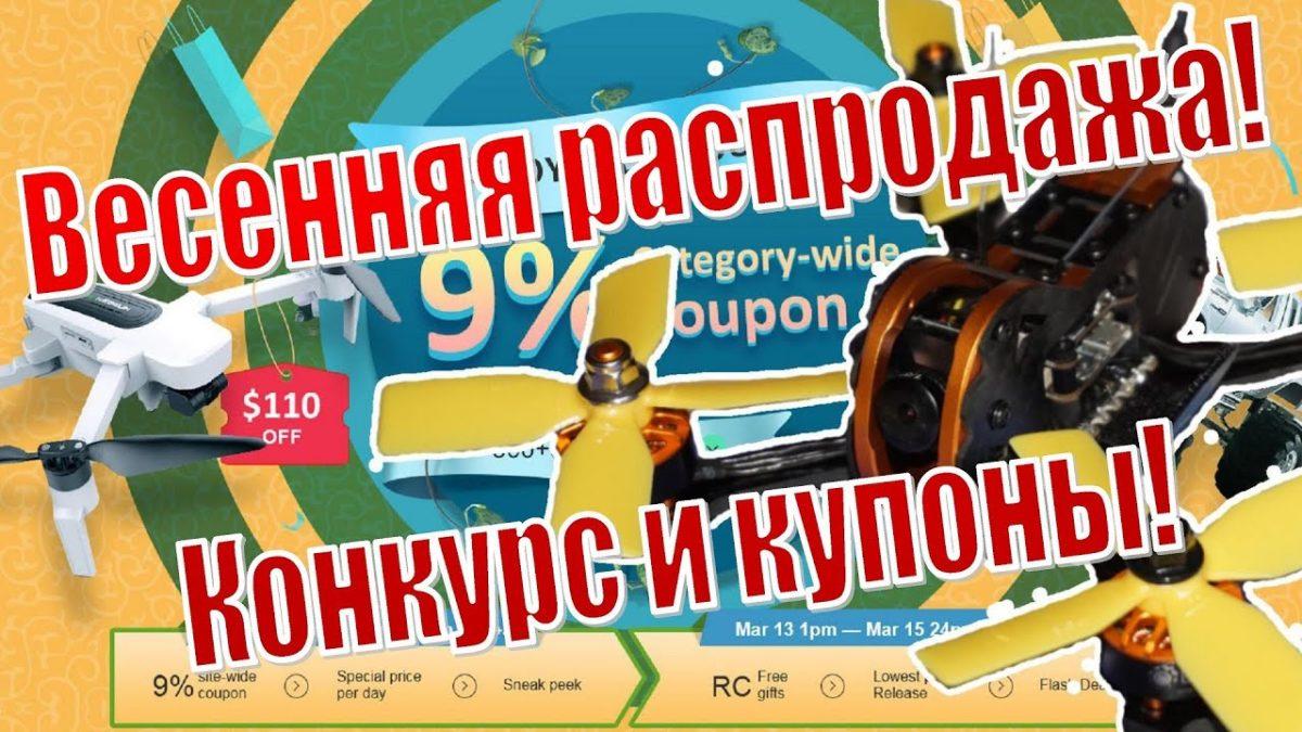 Розыгрыш подарка к Весенней распродаже. Banggood.com и RCVlog
