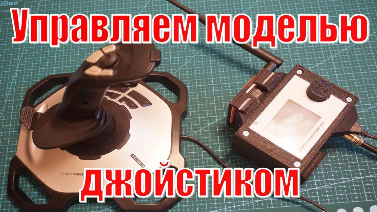 J-FPV аппаратура р/у. Управляем моделью джойстиком