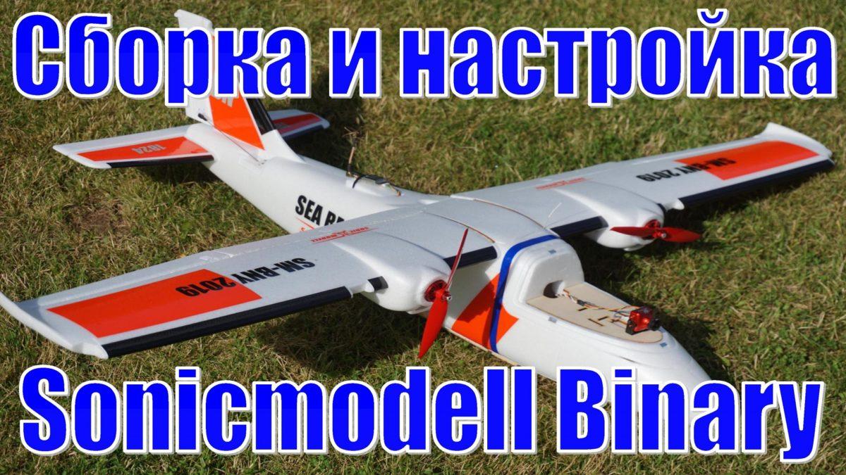 Sonicmodell Binary. Сборка, настройка, полёт