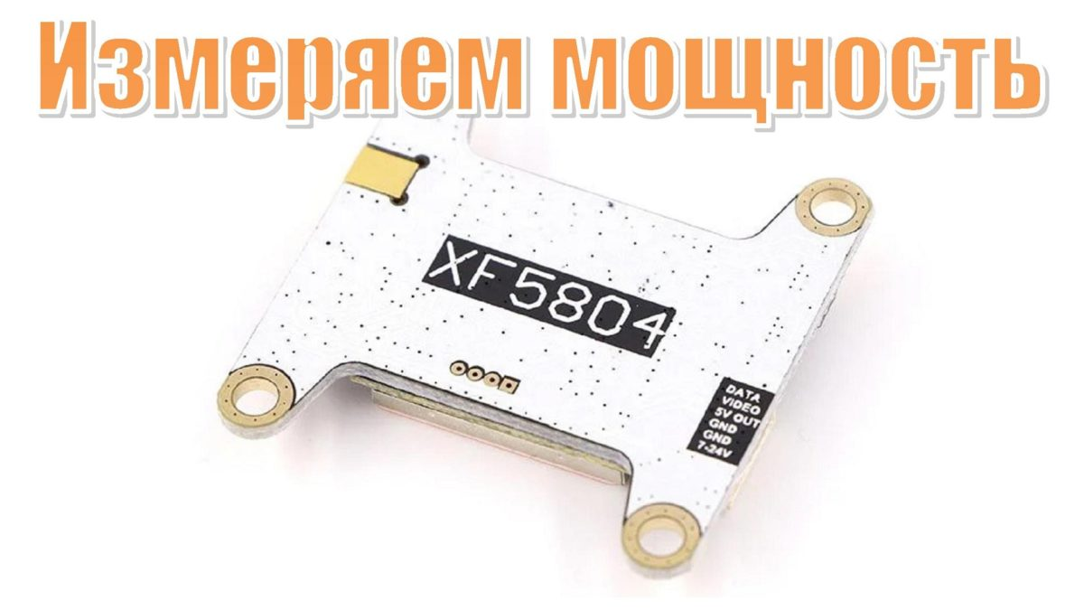 VTX XF5804. Штатный видеопередатчик Tyro109, Tyro129. Измерение мощности