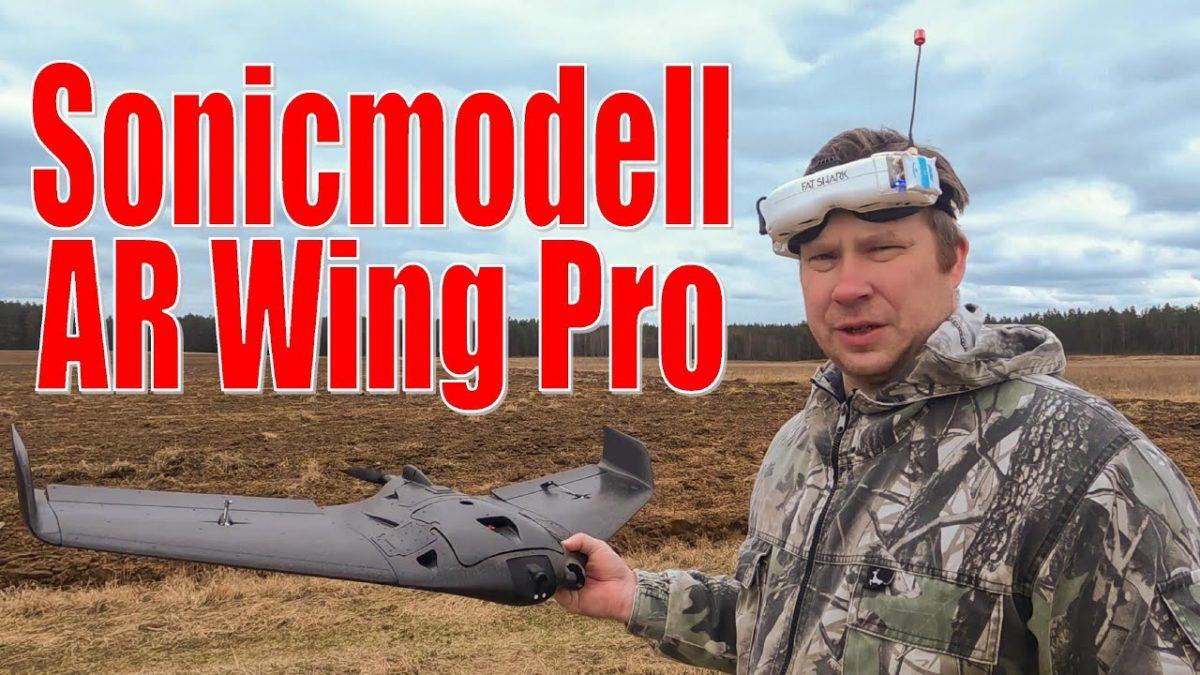 Sonicmodell AR Wing Pro. ПРОдуманное летающее крыло, но есть и недостатки.